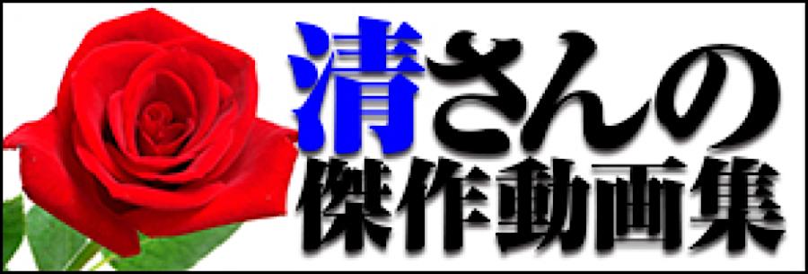 ゲイエロ動画|清さんの傑作動画集|チンコ無修正