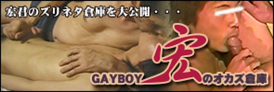 ゲイエロ動画|GAYBOY宏のオカズ倉庫|男同士射精