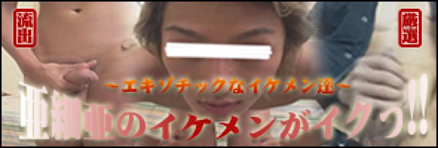 ゲイエロ動画|亜細亜のイケメンがイクっ!|男同士