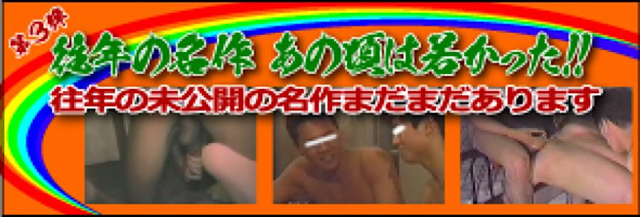 ゲイエロ動画|往年の名作 あの頃は若かった!第3弾|パイパンペニス