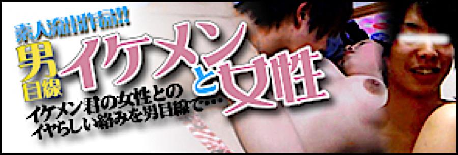 ゲイエロ動画|男目線!!イケメンと女性|ゲイフェラチオ