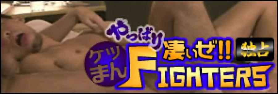 ゲイエロ動画|独占!やっぱり凄いぜケツマンFighters!!|ホモ