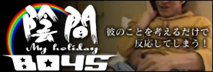 ゲイエロ動画|陰間BOYS~My holiday~|ノンケペニス