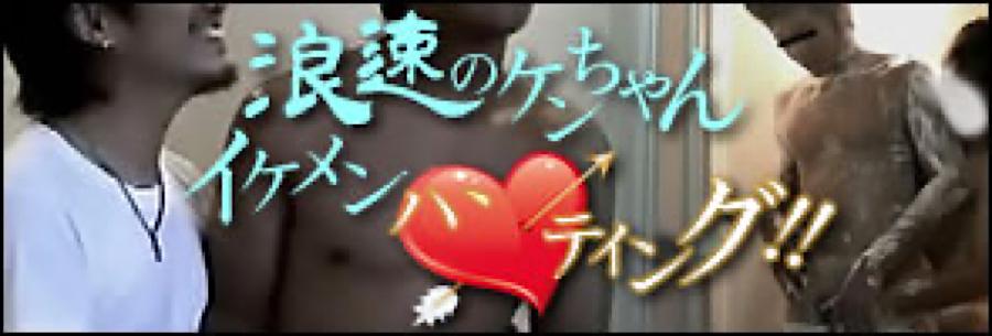 ゲイエロ動画|浪速のケンちゃんイケメンハンティング|ノンケペニス