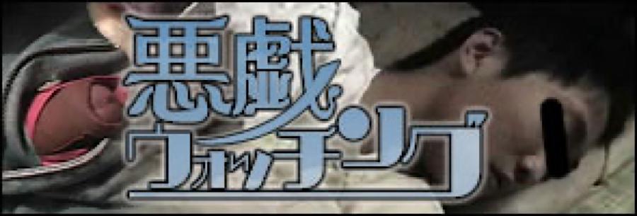 ゲイエロ動画|悪戯ウォッチング|男同士
