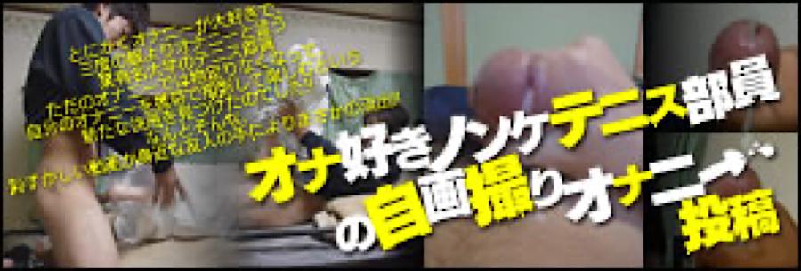 ゲイエロ動画|オナ好きノンケテニス部員の自画撮り投稿|ノンケペニス
