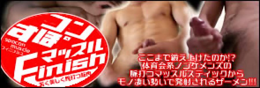 ゲイエロ動画|すぽコン!!マッスルFinish!!|チンコ無修正