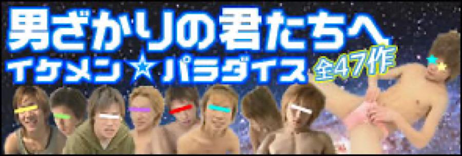 ゲイエロ動画|イケメン☆パラダイス〜男ざかりの君たちへ|ゲイ