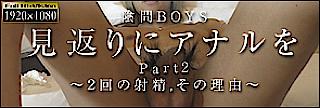 ゲイエロ動画|見返りにアナルを~part2|男同士