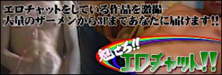 ゲイエロ動画|魅せろ!エロチャッ|チンコ