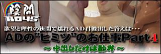 ゲイエロ動画|ADのお仕事part4|ゲイエロ動画