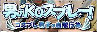 ゲイエロ動画|男のKOスプレー!|男同士射精
