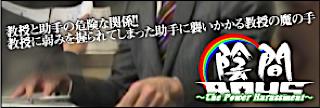 ゲイエロ動画|陰間BOYS~power harassment~|男同士射精