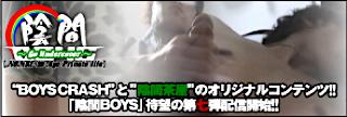 ゲイエロ動画|~Go Undercover~|おちんちん