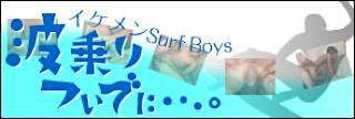 ゲイエロ動画|イケメンSurf Boys 波乗りついでに・・・。|おちんちんもろ見え