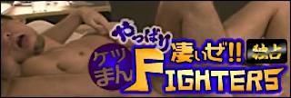 ゲイエロ動画|独占!やっぱり凄いぜケツマンFighters!!|ゲイエロ動画