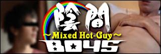 ゲイエロ動画|陰間BOYS~Mixed Hot-Guy~|ゲイフェラチオ