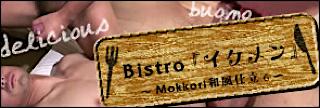 ゲイエロ動画|Bistro「イケメン」~Mokkori和風仕立て~|ゲイ