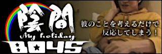 ゲイエロ動画|陰間BOYS~My holiday~|おちんちんもろ見え