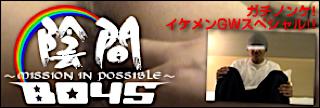 ゲイエロ動画|陰間BOYS~Mission In Possible~|ゲイエロ動画