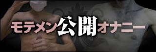 ゲイエロ動画|モテメン!!公開オナニー|男同士射精