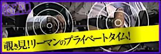 ゲイエロ動画|覗き見!リーマンのプライベートタイム|ホモエロ動画