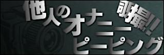 ゲイエロ動画|覗撮!!他人のオナニーピーピング!!|チンコ