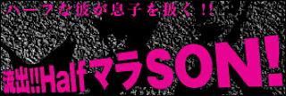 ゲイエロ動画|流出!!HalfマラSON!|男同士射精