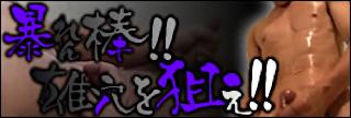 ゲイエロ動画|暴れん棒!!雄穴を狙え!!|ゲイフェラチオ