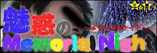 ゲイエロ動画|魅惑のMemorial Night|パイパンペニス