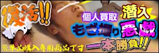 ゲイエロ動画|潜入!!もぎ撮り悪戯一本勝負|ゲイエロ動画