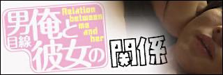 ゲイエロ動画|男目線!オレと彼女の関係|ホモエロ動画