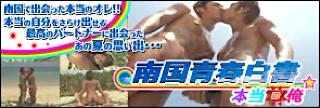 ゲイエロ動画|南国青春白書|ホモエロ動画