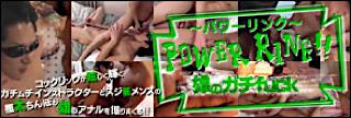 ゲイエロ動画|POWER RING!!~雄のガチfuck~|チンコ