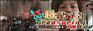 ゲイエロ動画|Flow out !!超イケメンTreasuring|ノンケペニス