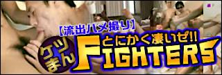 ゲイエロ動画|【流出ハメ撮】とにかく凄いぜ!!ケツまんFighters!! |チンコ無修正