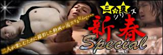 ゲイエロ動画|三ッ星シリーズ!!新春Special|パイパンペニス