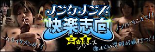 ゲイエロ動画|三ッ星シリーズ!!ノンケメンズ快楽志向!!|おちんちん