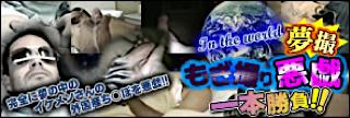 ゲイエロ動画|夢撮!!もぎ撮り悪戯一本勝負!!|男同士