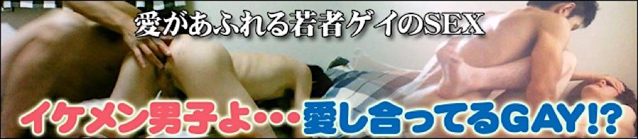 ゲイエロ動画|イケメン男子よ・・・愛し合ってるGAY!?|ホモエロ動画