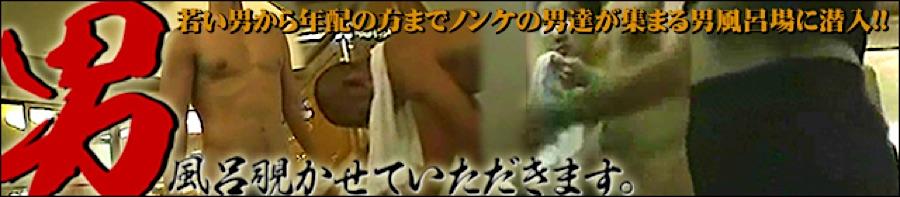 ゲイエロ動画|男風呂覗かせていただきます。|おちんちん