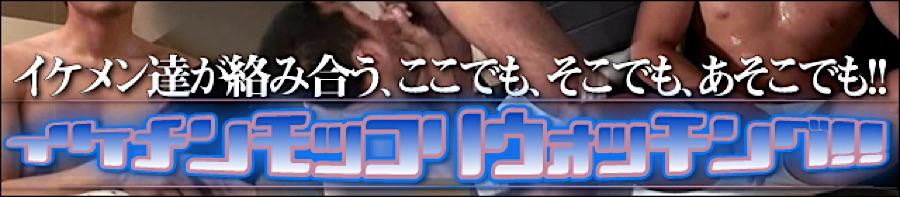 ゲイエロ動画|イケメンモッコリウォッチング!!|ゲイ
