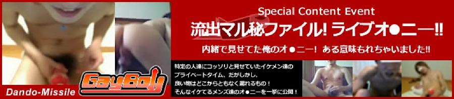 ゲイエロ動画|流出マル秘ファイル!ライブオ●ニ―!!|パイパンペニス