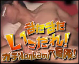 ゲイエロ動画|またまた、いったれ!ガチNonkeの大冒険!!|ノンケペニス