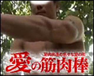 ゲイエロ動画|愛の筋肉棒|おちんちんもろ見え