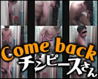 ゲイエロ動画|Came back チンピースさん!!|ホモ