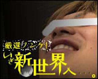 ゲイエロ動画|厳選ノンケ!いざ新世界へ・・・。|男同士