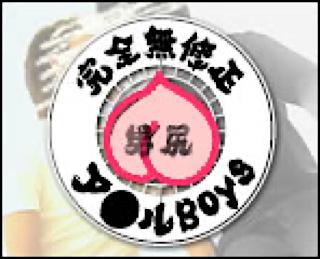 ゲイエロ動画|完全無修正ア●ルBoys|チンコ無修正