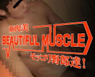 ゲイエロ動画|Beautiful muscle モッコリ野郎達!|ゲイ