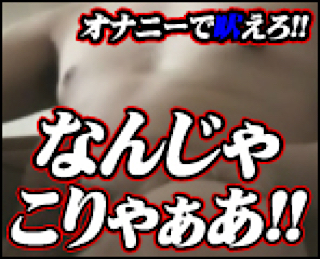 ゲイエロ動画|オナニーでほえろ なんじゃこりゃぁあ!!|男同士射精